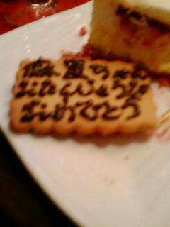 素敵な誕生日
